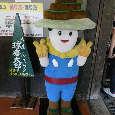 入口にはご当地キャラ球磨太郎が・・・・