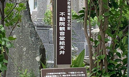 小雨の降る中、松茂町広島にある新四国曼荼羅三番札所不動院に参拝してきました。