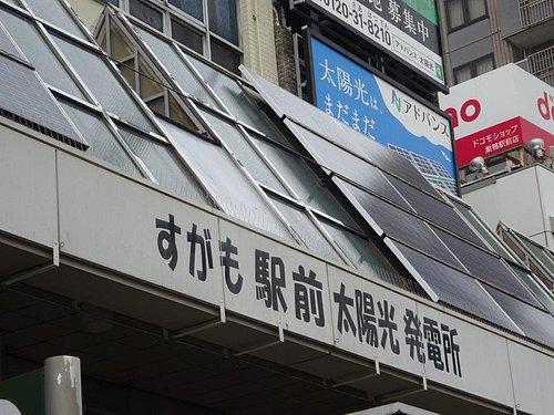 すがも駅前 太陽光発電所