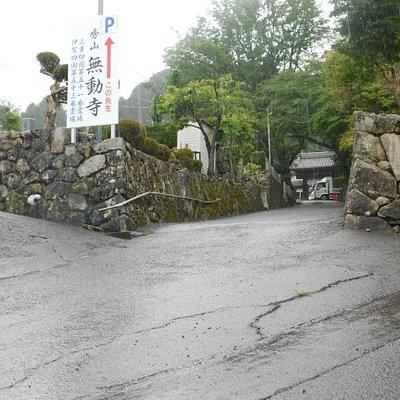 無動寺の入り口 右側の石垣が古いことがわかる。
