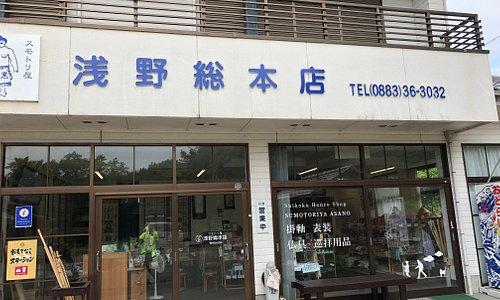切幡寺の麓にある仏具、巡拝用品を取り扱っているお店です。