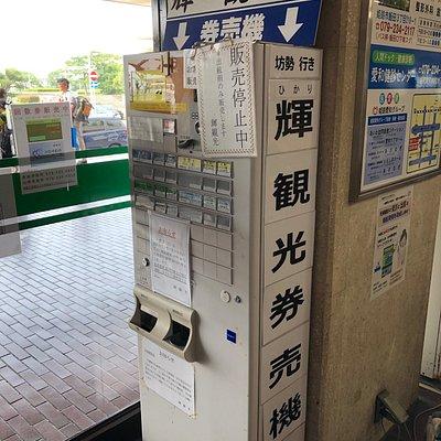姫路港の券売機