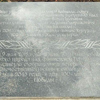 Мемориал Вечный огонь, Сибай.