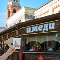 """Ресторан грузинской кухни """"Имеди"""""""