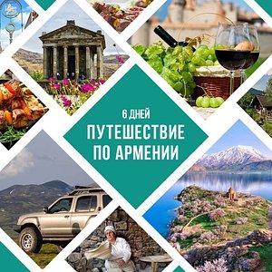 Шестидневное авторское путешествие, благодаря которому вы проникнитесь духом и красотой древней страны мира и в полной мере ощутите её многогранность!