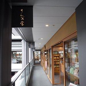 さんび堂 嵐山昇龍苑