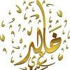 Khalid Asiri