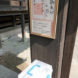 小諸・鹿嶋神社(ご朱印)