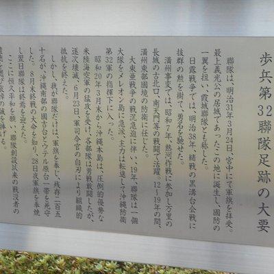 歩兵第三十二連隊跡碑