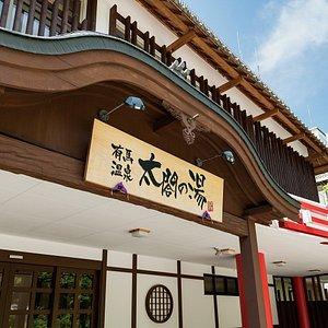 有馬温泉太閤の湯(玄関)