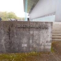 酒田市国体記念体育館