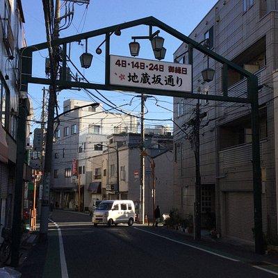 地蔵坂通り商店街