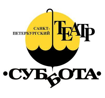 """Яркий, взрывной, молодой. молодёжный, - """"СУББОТА"""" - легендарный камерный театр Санкт-Петербурга!"""