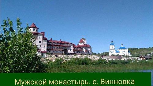 Мужской монастырь.с.Винновка.Самарская обл.