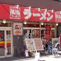 漫画本を読みながら、ラーメンを食べられる店です