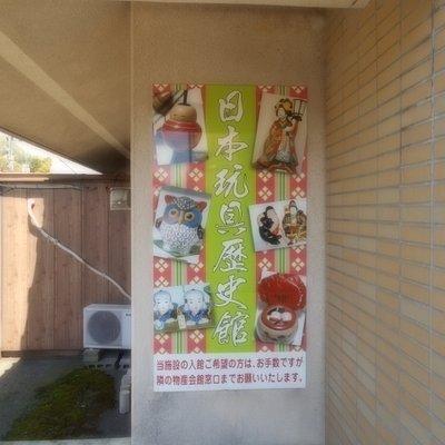 朝日みどりの里 日本玩具歴史館