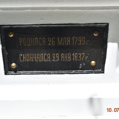 plaque on base of monument