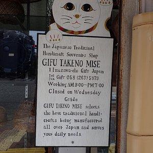 Advertisement at the door.