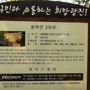 Yongmasan Mountain Park