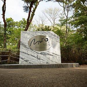「昭島・昭和の森 武藤順九彫刻園」の入口門柱です。