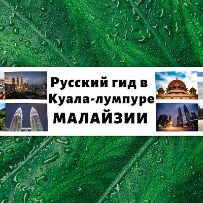 Экскурсии в Куала Лумпуре и Русский гид в Куала-Лумпуре.