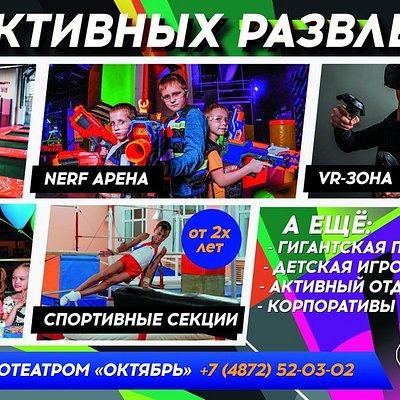 Парк активных развлечений ОТРЫВ