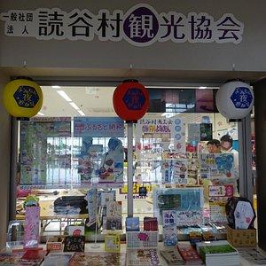 読谷村観光協会