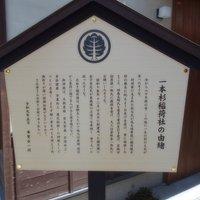 一本杉稲荷神社