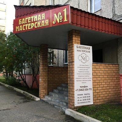 Фото центрального входа. Крыльцо расположено в жилом доме (с обратной стороны подъездов)