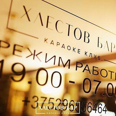 Время работы Hlestov Bar.