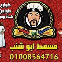 masmat.abu.shanab.restaurant