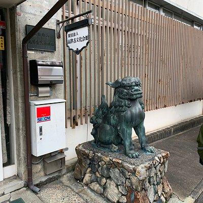 高津古文化会館