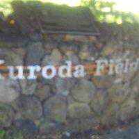 公園の入り口の銘板