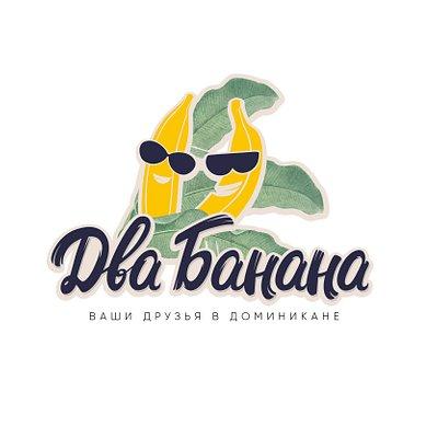 Два Банана - ваши друзья в Доминикане