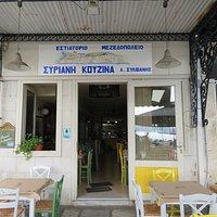 GR: Syros, Ermoupolis; Taverna 'Siriani Kouzina' = 'Taverna Silivanis'