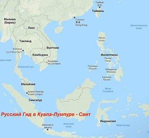 Русский Гид в Куала-Лумпуре - Саит +60125170860 tripmalaysia.ru