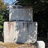 浜田城跡の碑