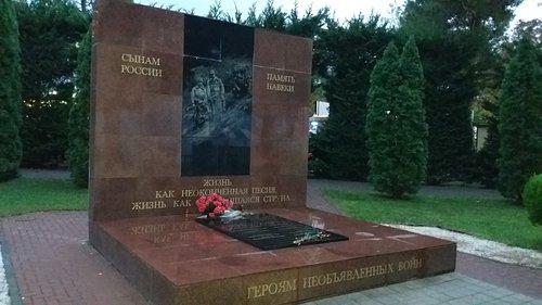 Мемориал воинам необъявленной войны
