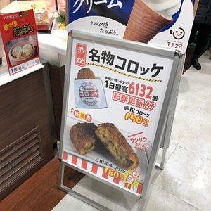 赤松名物コロッケ