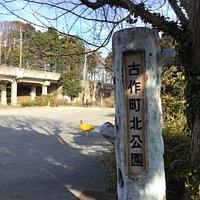 古作町北公園
