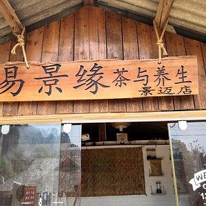 景迈山の茶業(茶葉店)