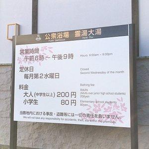 大鰐町 大湯会館