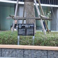 東京国税局前に立つ碑