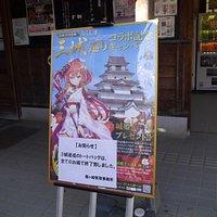 地元のコラボイベントっぽいポスターが掲示されていました。