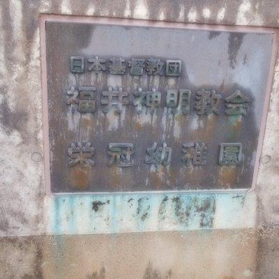 福井神明教会
