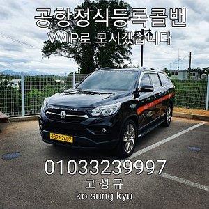 인천공항콜밴/택시
