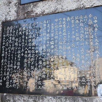 八清の由来の碑
