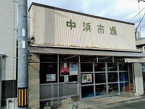 長府商店街にある昔ながらの市場です。