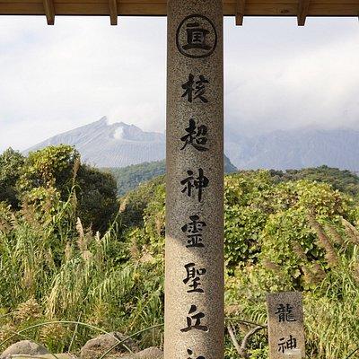 桜島・旅の里 火山展望台