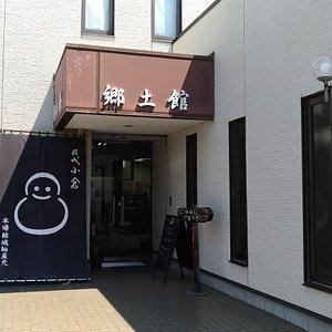 本場結城紬郷土館の入口外観